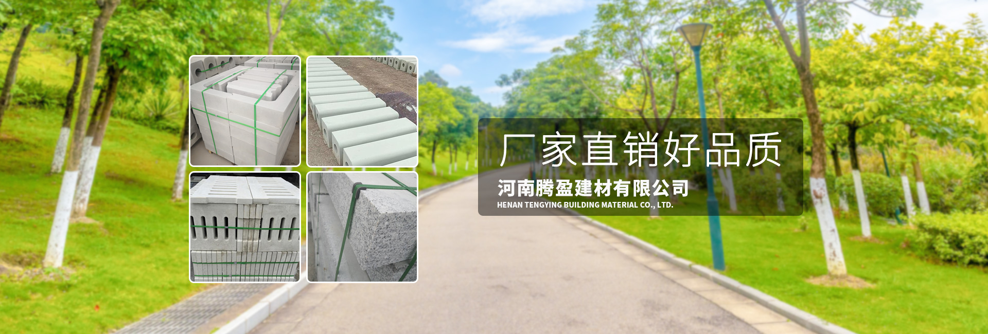 郑州路边石